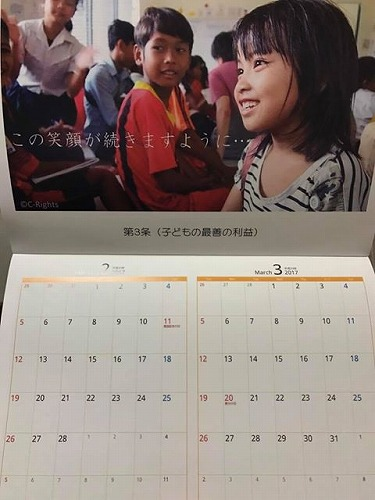 昨年度作成した「子どもの権利条約カレンダー」ついにさいごのページへ!