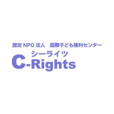 認定npo法人 国際子ども権利センター c rights シーライツ