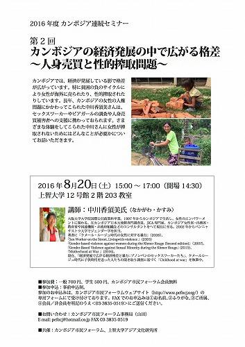 8/20 中川香須美さん講演「カンボジアの人身売買と性的搾取」に参加しました