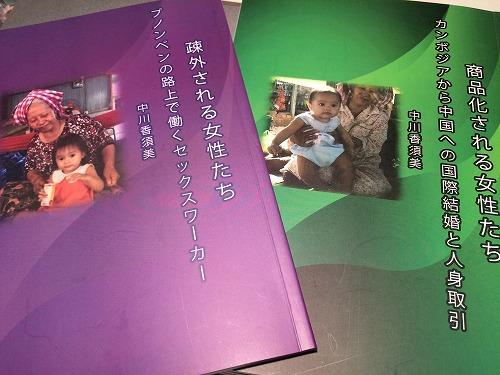 かすみさん書籍.jpg