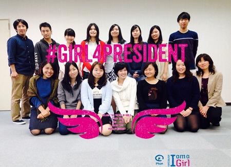Girl4President 羽ばたけ! 世界の女の子