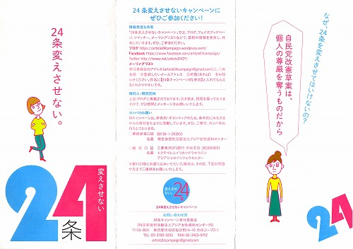 24条変えさせないキャンペーン(1)