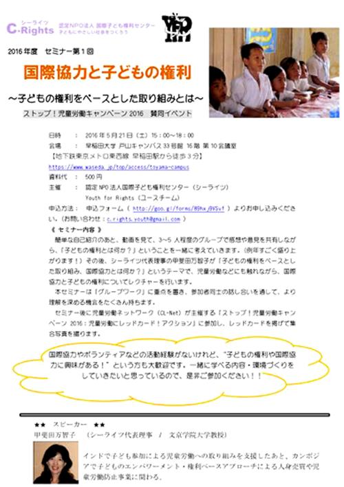5/21(土)シーライツユースYouth For Rights 2016年度 第1回セミナー開催!!