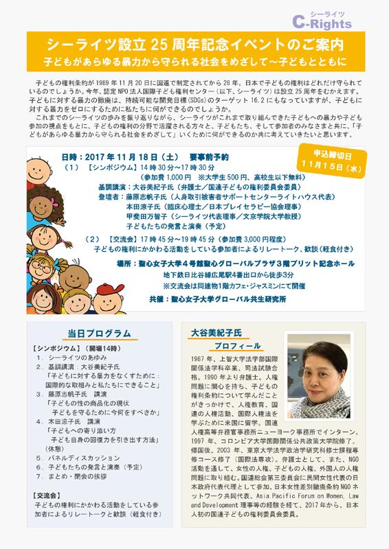 11/18(土)シーライツ設立25周年記念イベント開催のご案内