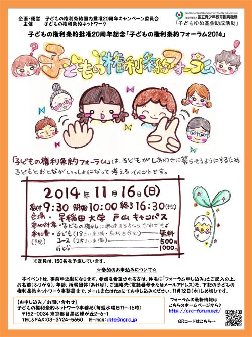 11/16(日)子どもの権利条約フォーラム2014開催