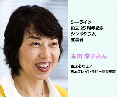設立25周年記念シンポジウムのゲストスピーカー決定!~③日本プレイセラピー協会理事・本田涼子さん