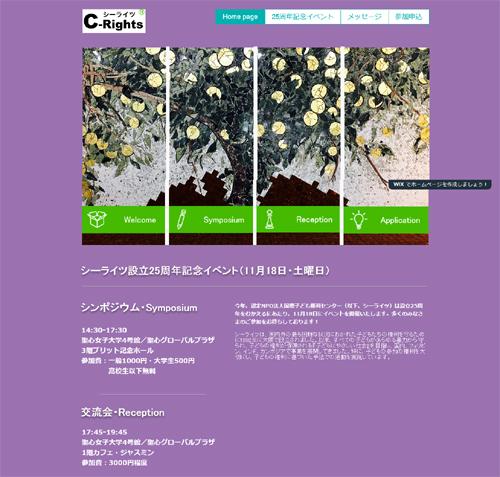 11/18(土)シーライツ設立25周年記念イベント 交流会の特設サイト開設!