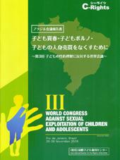ブラジル会議報告書
