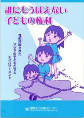 ブックレット『誰にもうばえない子どもの権利』