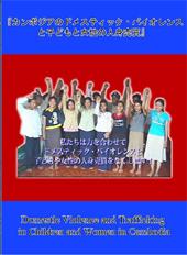 DVD『カンボジアのドメスティックバイオレンスと子どもと女性の人身売買』