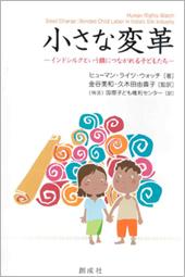 書籍『小さな変革』