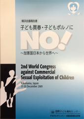 横浜会議報告書