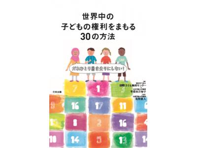 【11/30】「今改めて考える子どもの声を聴くことの大切さ ~実践の現場から~」イベント開催!
