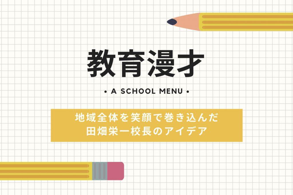 【インターンのセミナー参加報告】いじめは絶対に許さない・笑顔であふれる学校の作り方