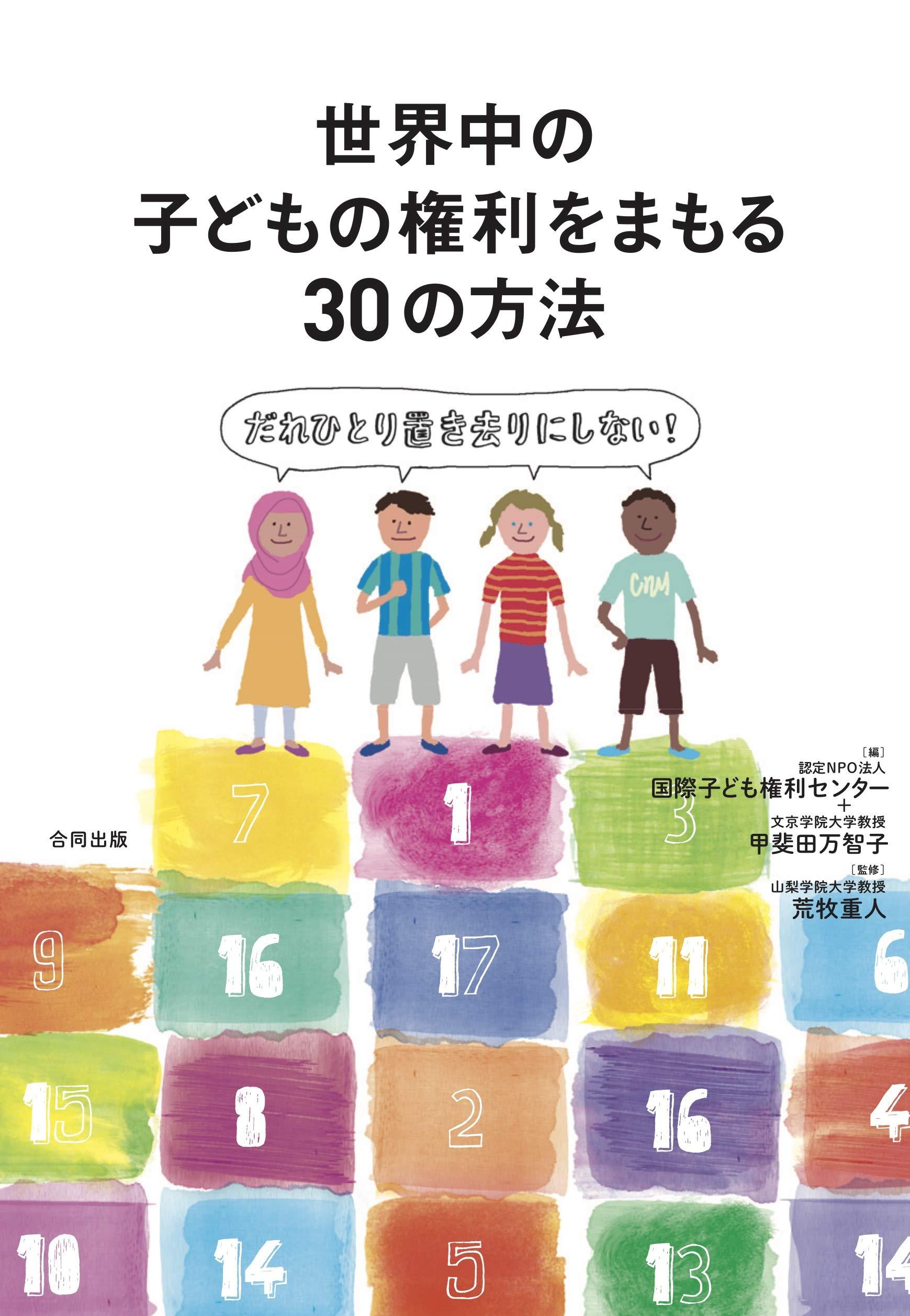 【活動報告】『12月13日(日)子ども・若者を対象とする団体で子どもの権利について学ぼう』子どもの権利を守る30の方法  参加者  感想・質問
